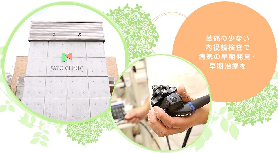 苦痛の少ない内視鏡検査で病気の早期発見・早期治療を